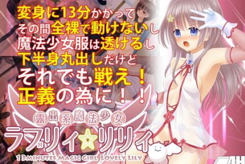 露出系魔法少女 ラブリィ☆リリィ